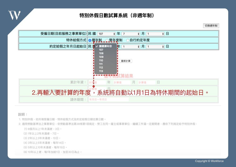 特休試算系統(曆年制)-2