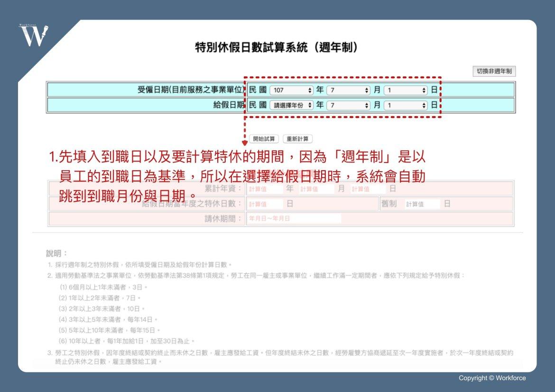 特休試算系統(週年制)-1