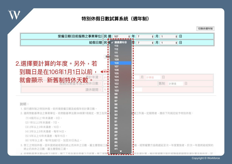 特休試算系統(週年制)-2