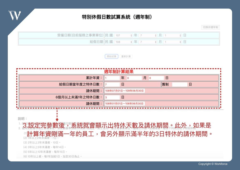特休試算系統(週年制)-3
