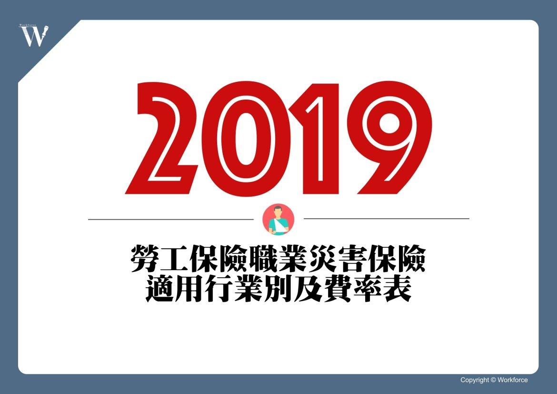 2019年(108年)勞工保險職業災害保險費率