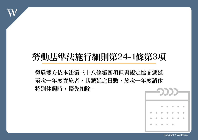 特別休假使用手冊 勞動基準法施行細則第24-1條第3項
