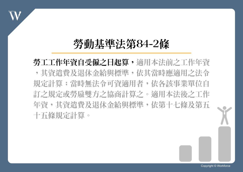 勞動基準法第84-2條