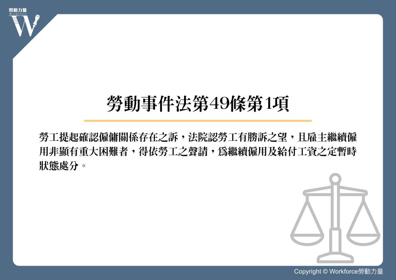 勞動事件法第49條第1項