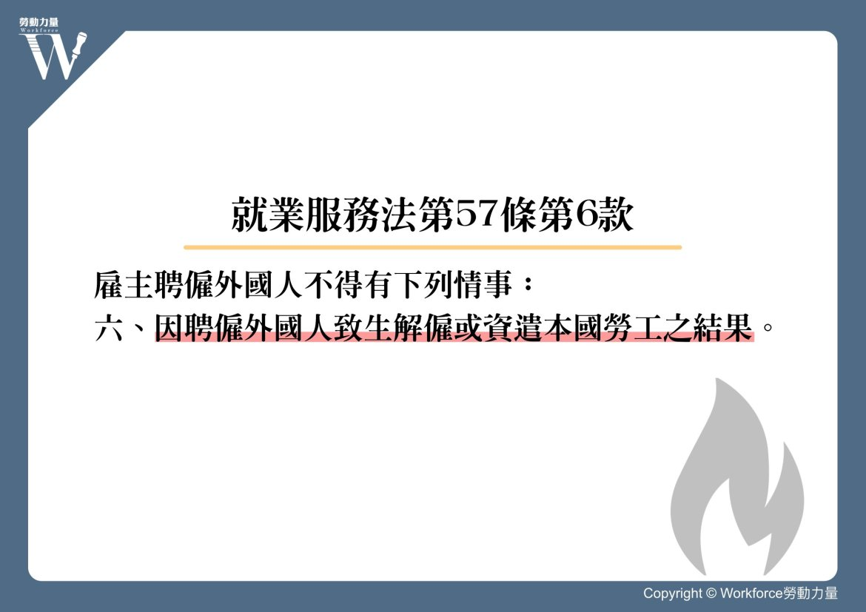 就業服務法第57條第6款