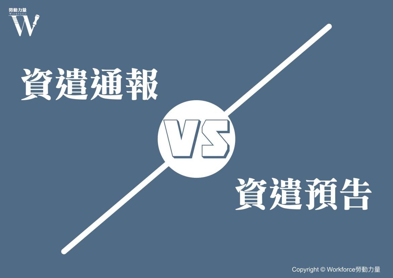 企業遣散員工要做兩件事:資遣通報 vs. 資遣預告