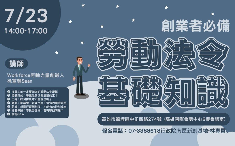 20190723 創業者必備的勞動法令基礎知識