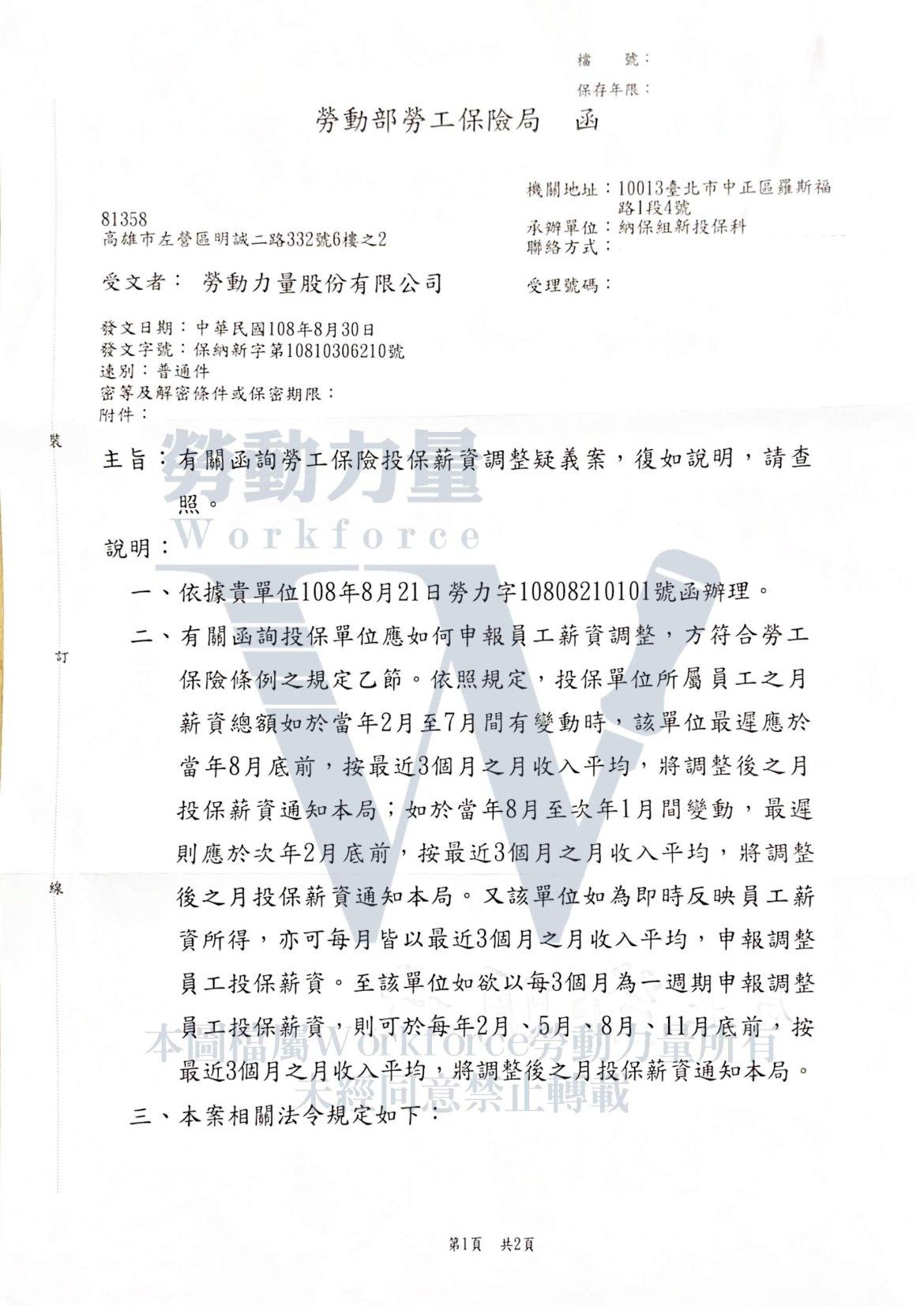 1080830勞保局保納新字第10810306210號函