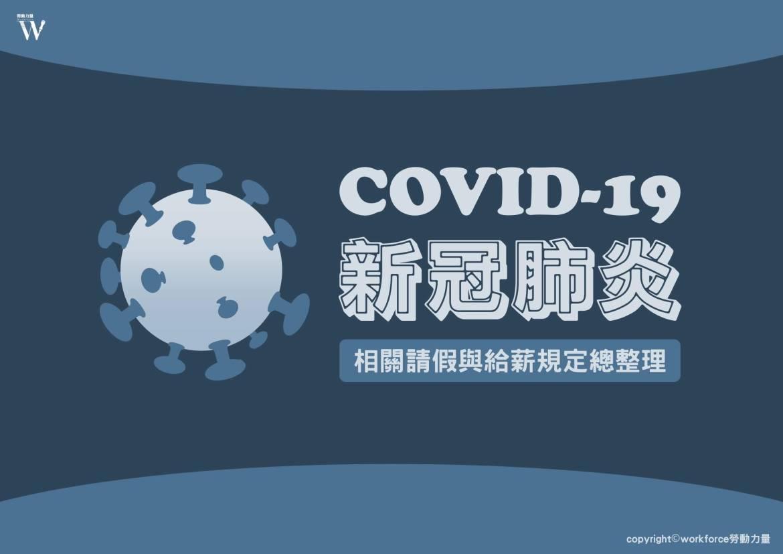 Covid-19新冠病毒(武漢肺炎)相關請假與給薪規定總整理