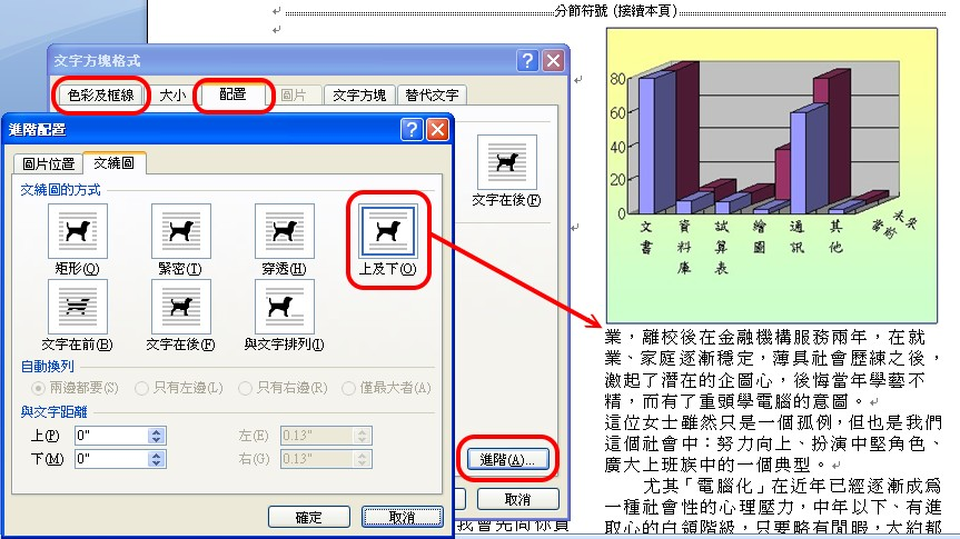 Digital Publishing/DTP Design: Textbox/Wrapping/Bleeding Design and its Applications- dtp 數位出版的圖文框自由定位/文字方塊/盤文 ...