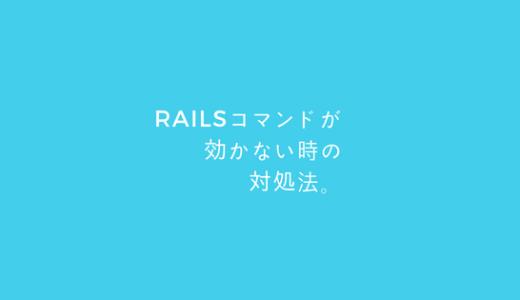 railsコマンドで「指定されたパスが見つかりません。」とレスポンスが返ってきた時の対処法