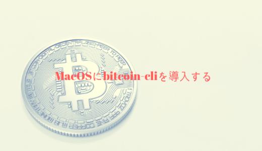 【ブロックチェーン】MacOSにbitcoin-cliを導入する