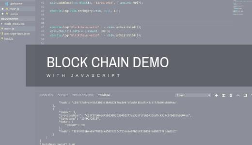 【ソースコードあり】JavaScriptでブロックチェーンを作ってみた