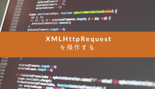【Ajax入門】XMLHttpRequestの使い方をまとめてみた