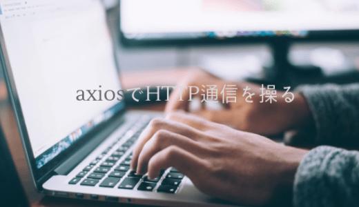 【JavaScript】axiosを使って、HTTP通信を簡単に操る。