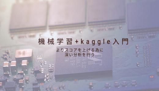 【機械学習入門】kaggleのタイタニック号生存者予測を、より深い分析を使ってスコアを上げる
