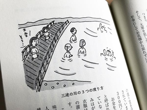 三途の川はその人の罪の重さにより、渡り方の難易度が違ってくるのだそうです。