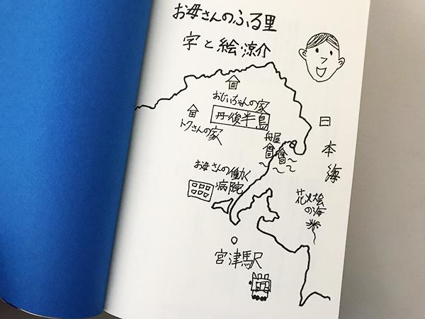 小説の挿絵にあった丹後半島の地図。主人公の息子・涼介が書いたことになっています。