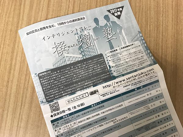今回の講演会は関西生産性本部の主催イベント「撰壇塾」(せんたんじゅく)の企画です。