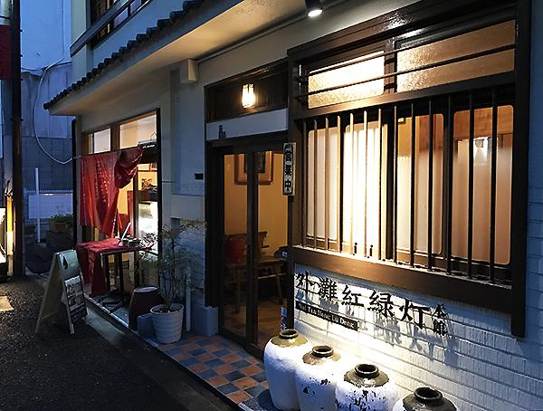 赤い暖簾や屋号のサインがなければ天王寺の路地裏にある民家にしか見えません。