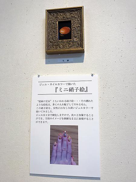 ガラス絵は「絵画の宝石」と呼ばれるそうです。白崎先生はこれらの作品をマニュキアを使って描かれています。