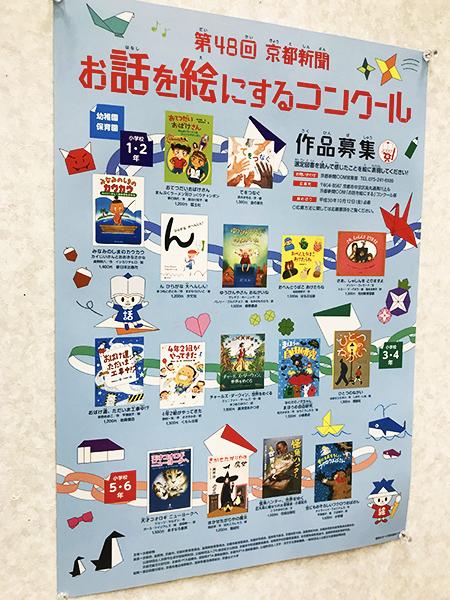 学年ごとの課題図書が記載された作品募集のポスター。