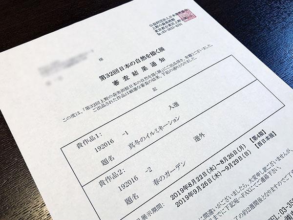 第32回日本の自然を描く展の審査結果通知が送られてきました。1点が入選しました。