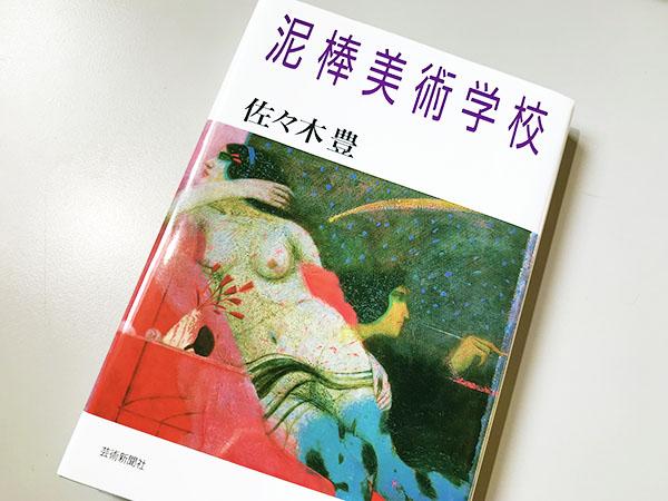 書籍の表紙は佐々木氏の作品。無表情な美女とコントラストが利いた色使いが特徴の油絵。