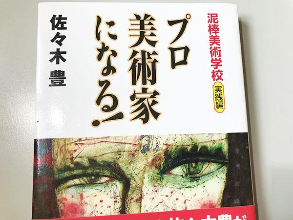 「プロ美術家になる!」は有名画家と佐々木氏の対談が読みどころ。作品作りの神髄に迫る。