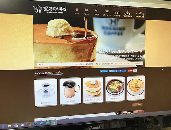 こちらは星乃珈琲店の公式ホームページです。美味しそうなデザートや料理が。