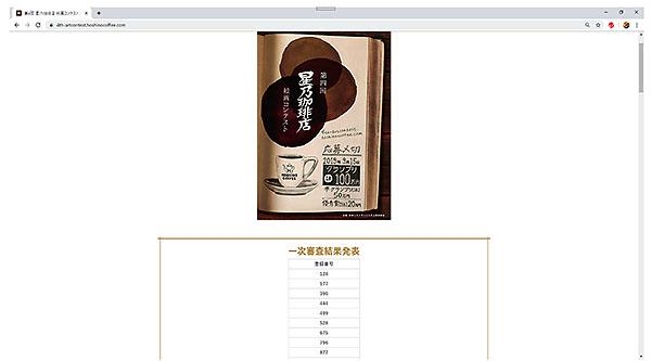 星乃珈琲店・絵画コンテスト専用のWebサイトで一次審査通過者の発表がありました。