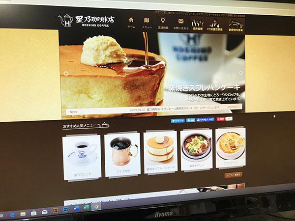 星乃珈琲店のWebサイト。各店舗の紹介に加え、自慢の料理が。パンケーキがご自慢。
