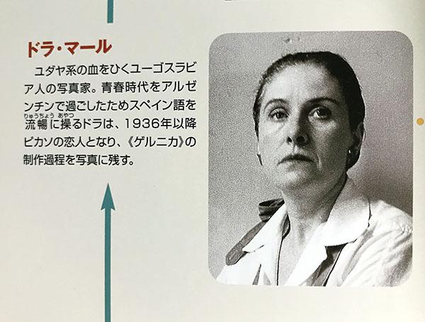 写真家で絵も上手かったドラ・マール。芸術家としての才能に恵まれていました。