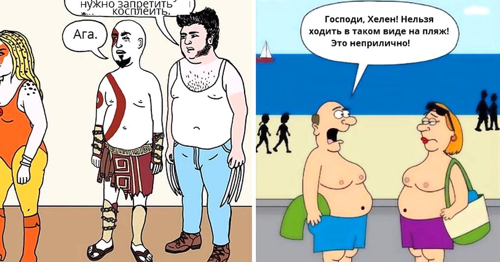 Двойные стандарты нашего общества в этих комиксах
