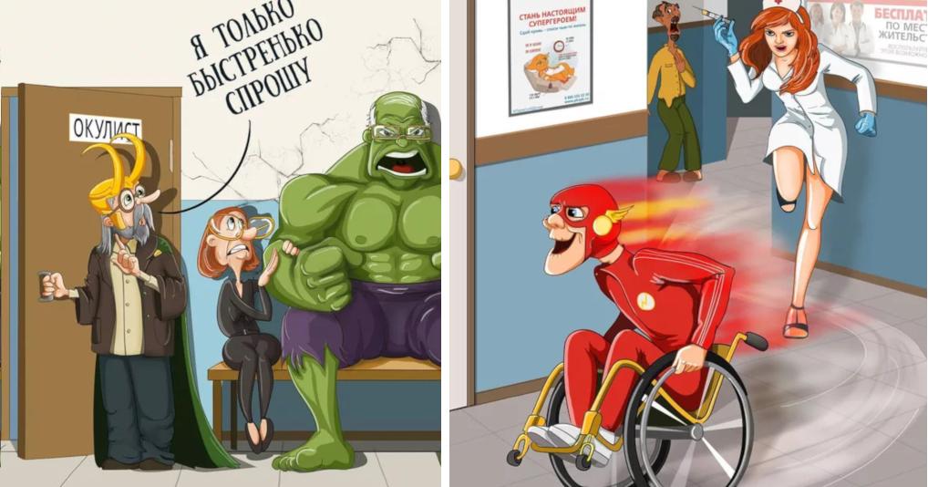 Какая бы ожидала жизнь героев комиксов, если бы их отправили на пенсию