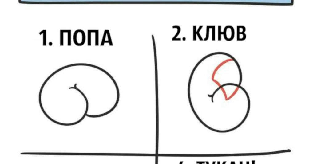Художник показал, как создать шедевральный рисунок из очертаний пятой точки