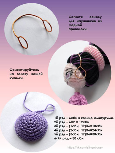 Вязаные наушники для куклы. Схема