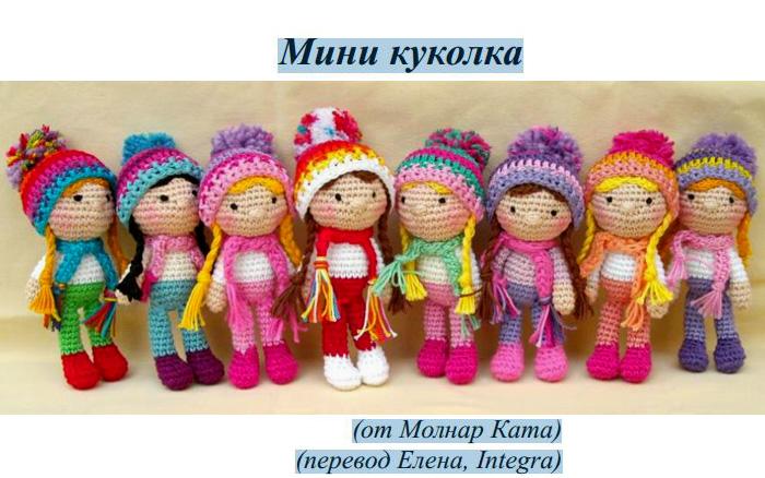 Мини куколка от Молнар Ката. Схема