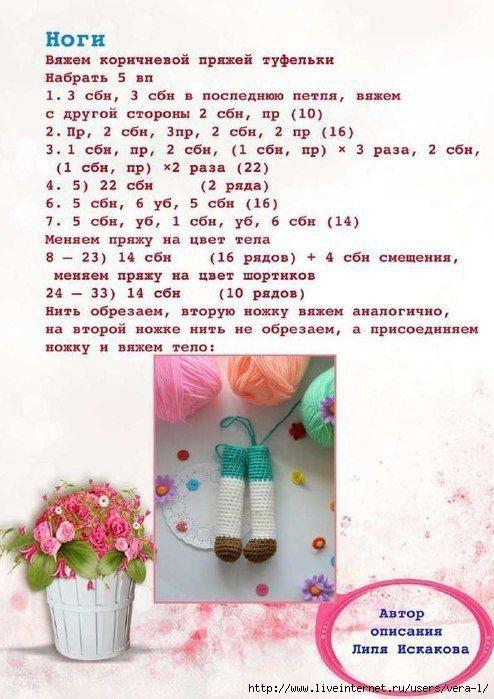 Зайка Эля