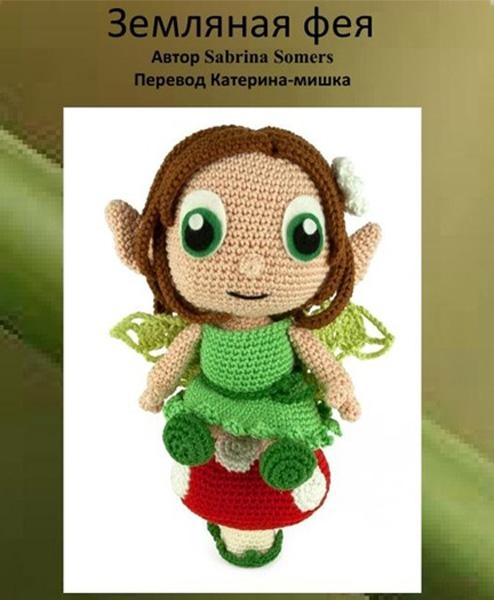 Вязаная кукла Земляная фея. Крючком