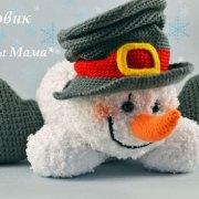 Вязаный растаявший снеговик. Мастер-класс
