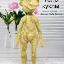 Основа. Тело для куклы. Схема