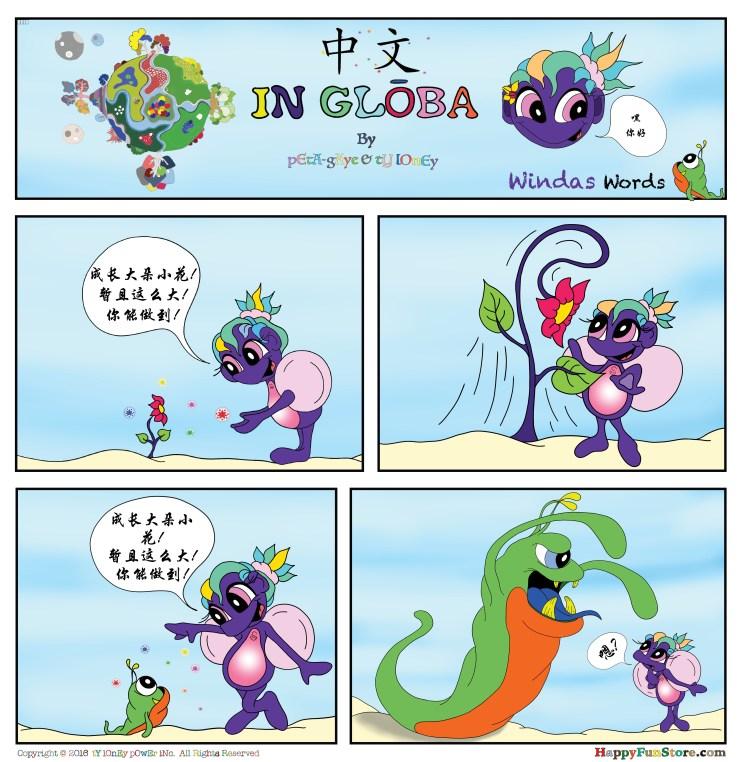 Winda Power01-China