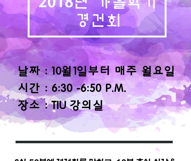 2018 가을학기 경건회