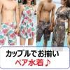カップルでお揃いペア水着♪花柄で体型カバーできる水着は?
