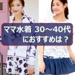 ママ水着の選び方と体型カバーで30代40代に人気おすすめは?