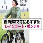 自転車用レインウェアでママにおすすめはレインコートとポンチョどっち?