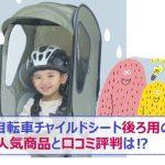 自転車チャイルドシートレインカバー後ろ用の人気と口コミ評判は?