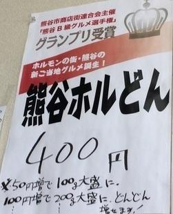 ホルどんメニュー.jpg