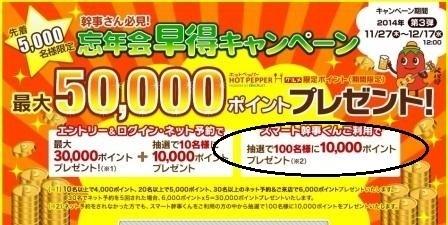忘年会キャンペーン.jpg